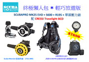 套装优惠 Regulator + BCD (Set D)